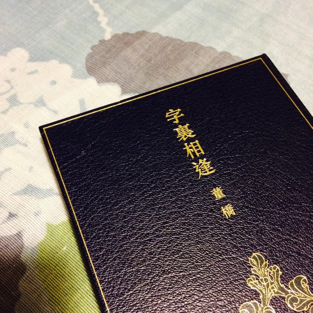 好书推荐:字里相逢-上海野火创意