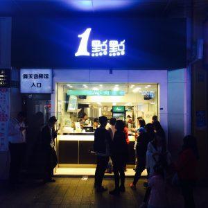 似是而非的品牌-上海野火创意