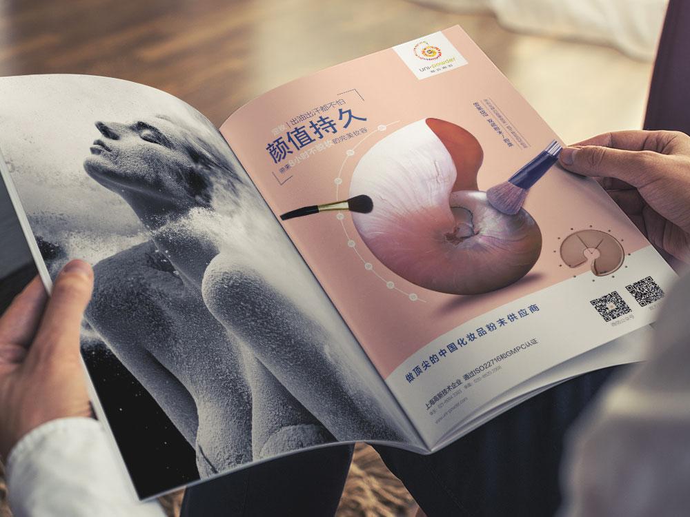 聯合微粉-上海野火創意