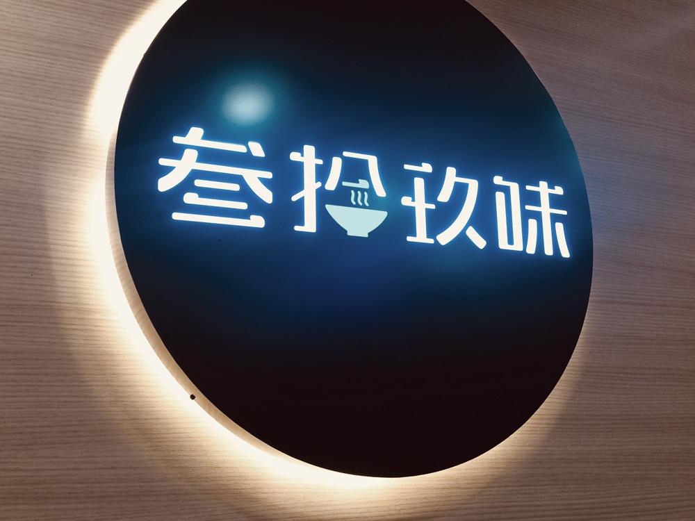 叁拾玖味-上海野火創意