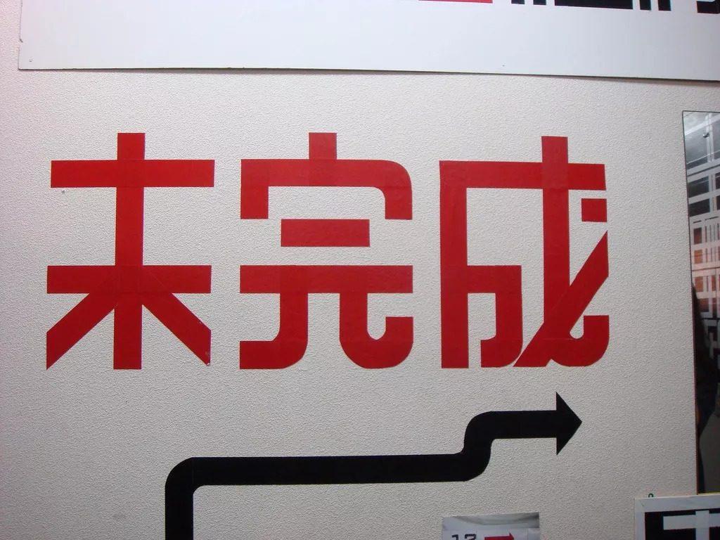 字体的艺术-上海野火创意