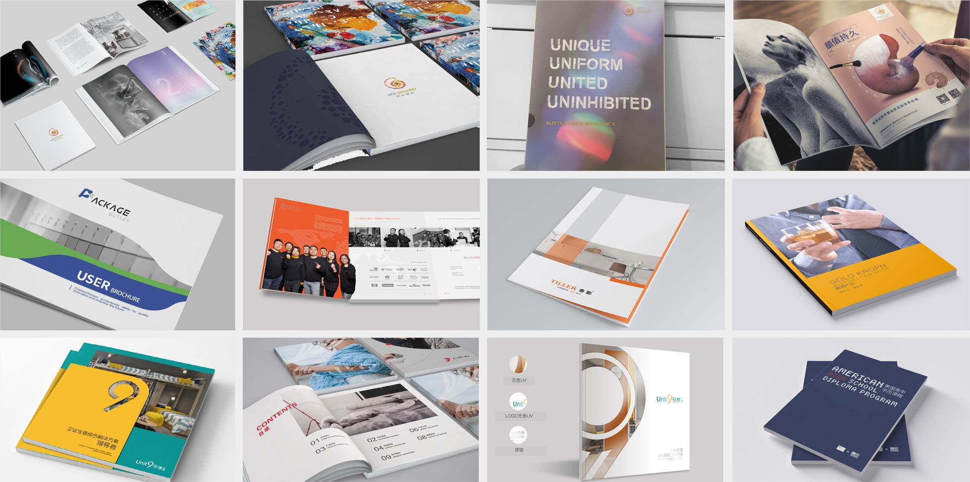 品牌画册设计集合-上海野火创意