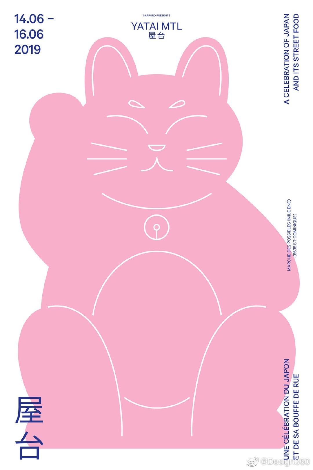 Yatai的招财猫-上海野火创意