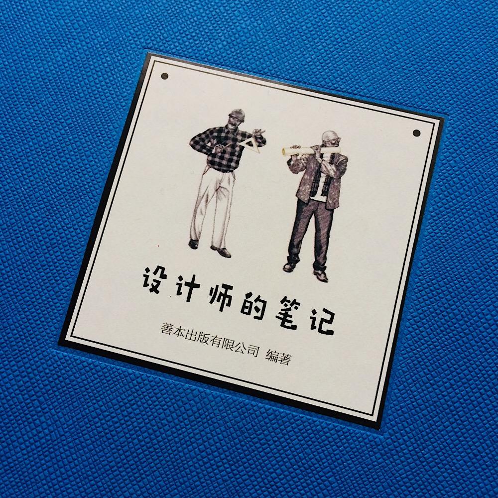 善本出版:设计师的笔记-上海野火创意