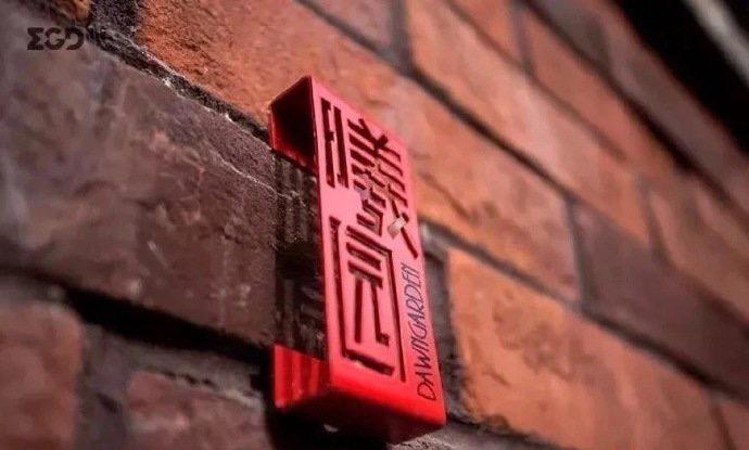 民宿品牌设计·LOGO设计欣赏-上海野火创意