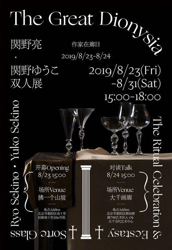 海报设计·文字艺术的视觉盛宴-上海野火创意