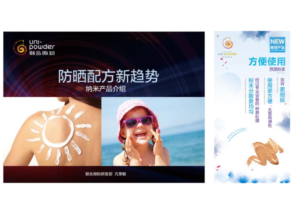 联合微粉UNI-POWDER-上海野火创意