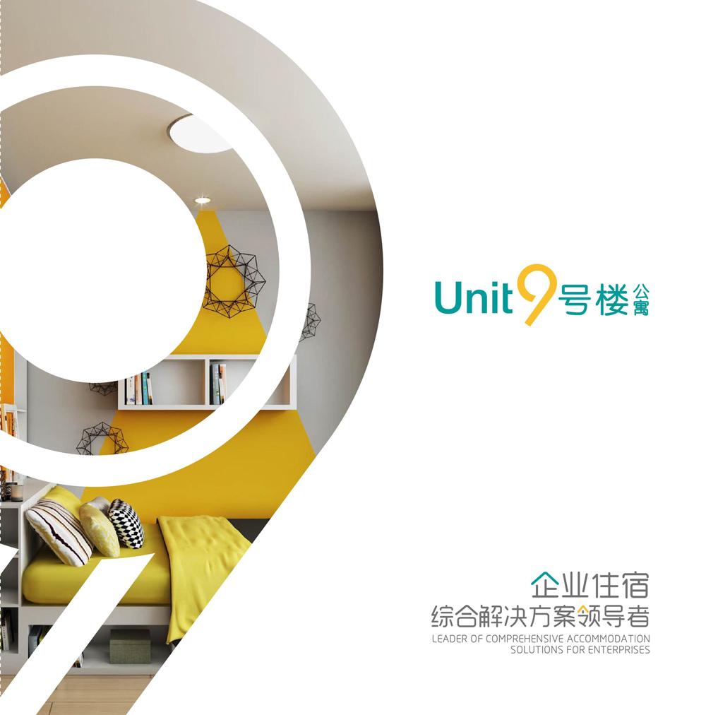 UNIT9号楼-上海野火创意